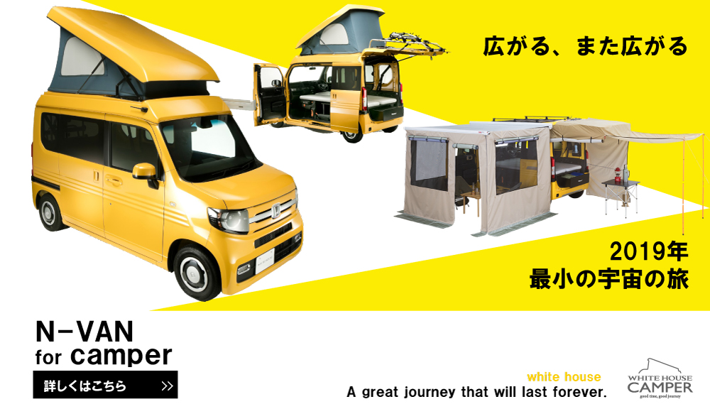 http://whitehousecamper.com/compact/kei/nvan/index.html