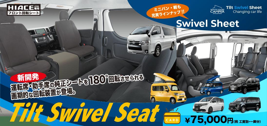 https://parts-center.jp/user_data/interior/swivelseat