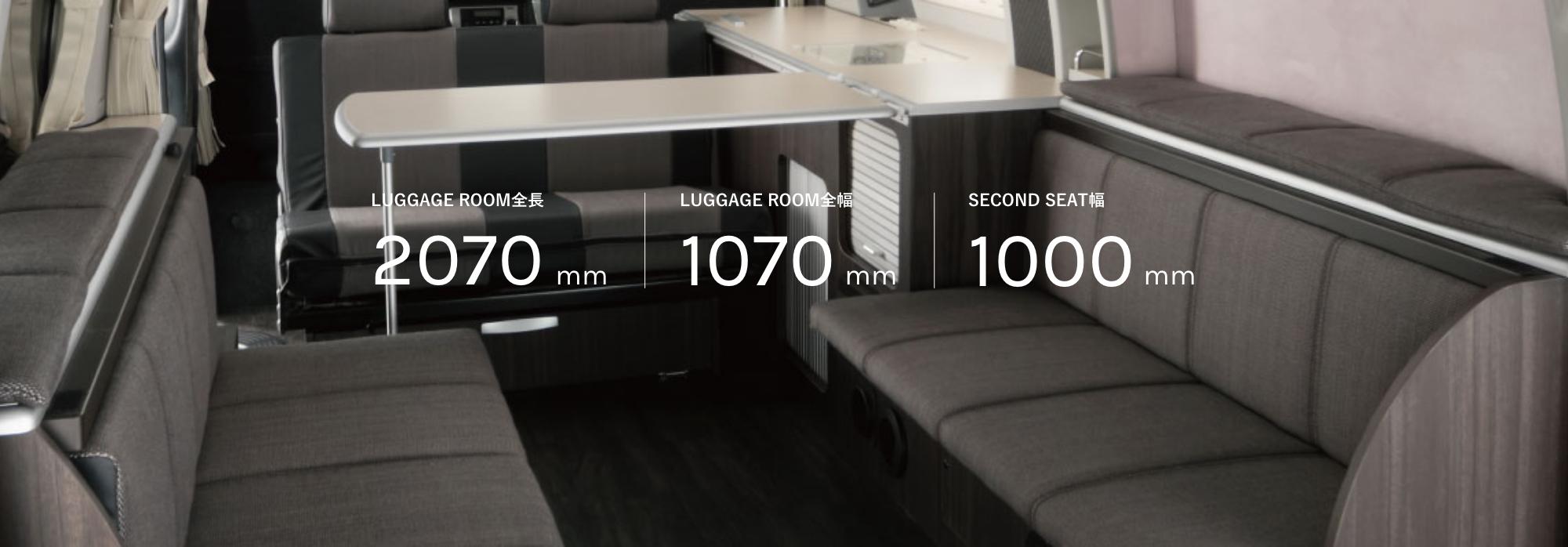 COMPASSシリーズ 最大のLUGGAGE ROOMを実現