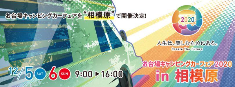 お台場キャンピングカーフェア2020 in 相模原【12月5日(土) 〜 2020年12月6日(日)】