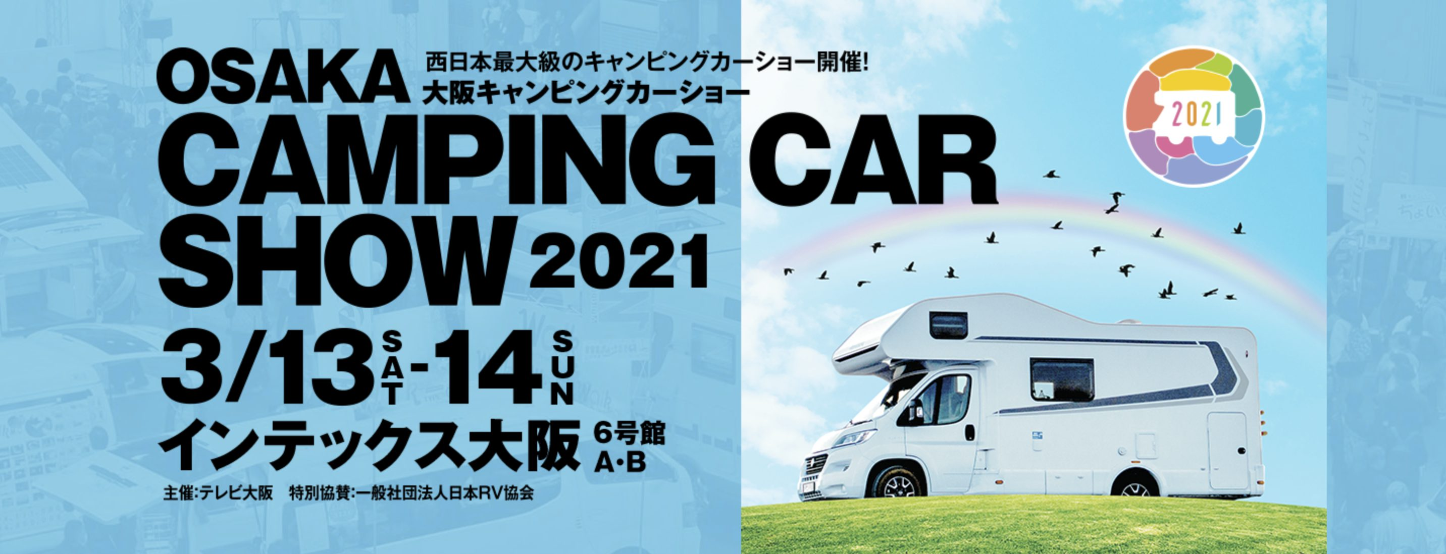大阪キャンピングカーショー2021に参加します!