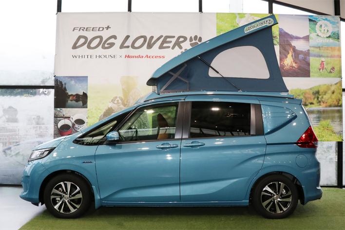 ワンコが喜ぶ特別仕様のキャンピングカー「FREED+ DOG LOVER」