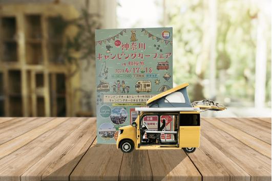 「神奈川キャンピングカーフェア in 相模原」4月17日~18日