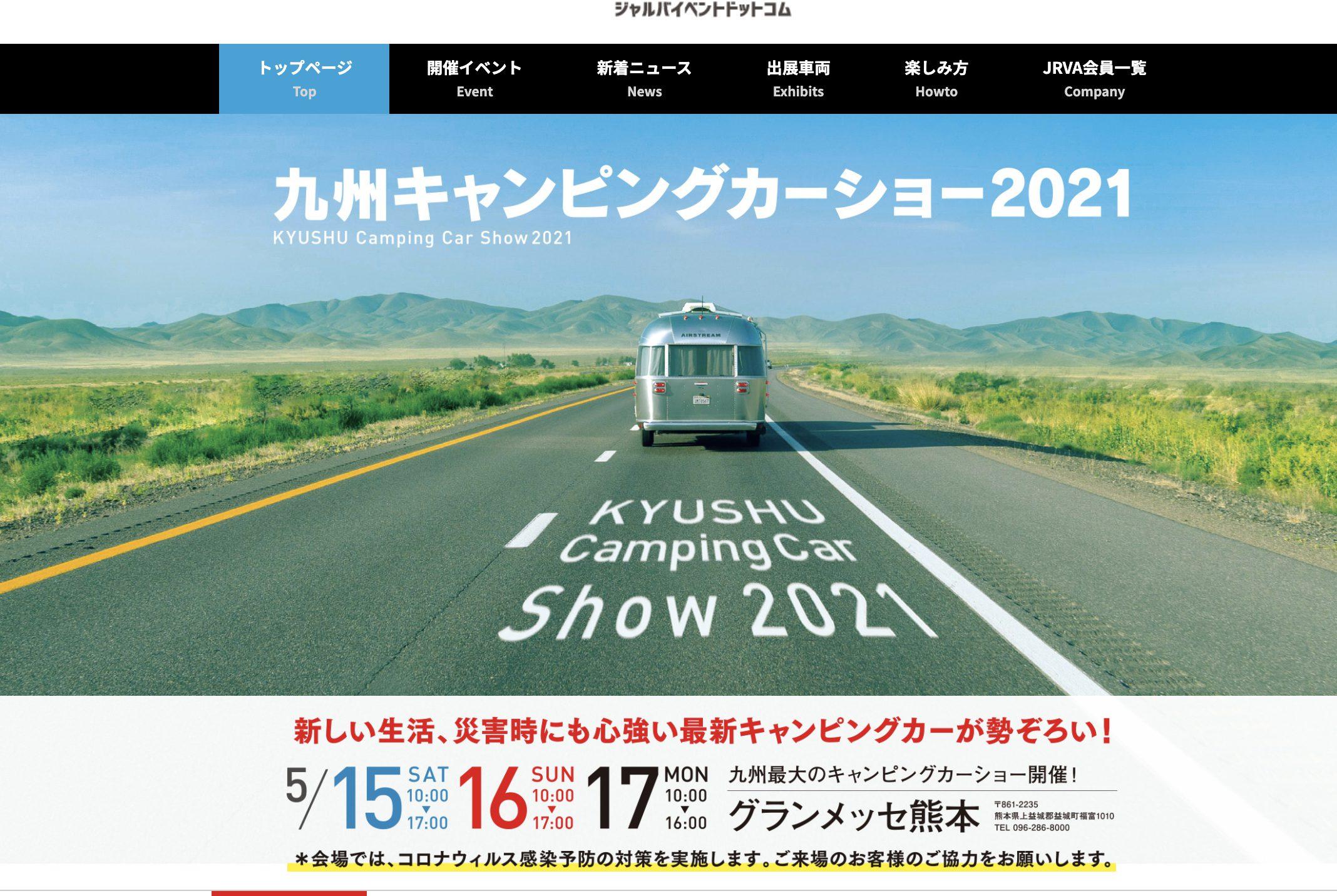 ホワイトハウス キャンパー福岡店は九州キャンピングカーショー 出店のため、14日金曜日〜17日月曜日まで臨時休業