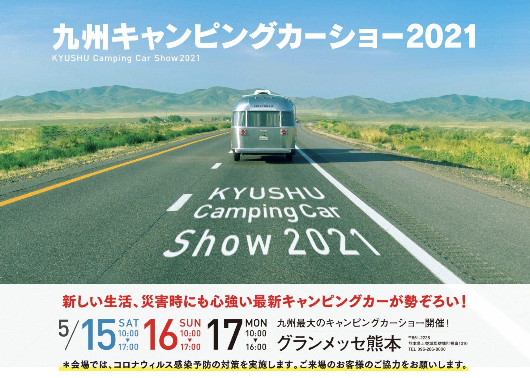 九州キャンピングカーショー2021に参加いたします!