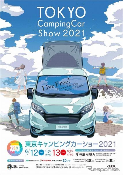 東京キャンピングカーショー2021 6月12日(土) – 13日(日)に東京ビッグサイトで開催!