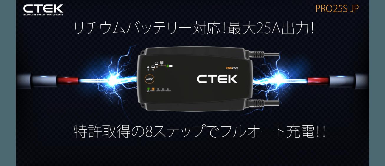 国内初登場、12Vリチウムバッテリー(LifePo4) フルオート充電に対応‼︎ プロスペック高性能バッテリー充電器 CTEK「PRO25S JP」を発売