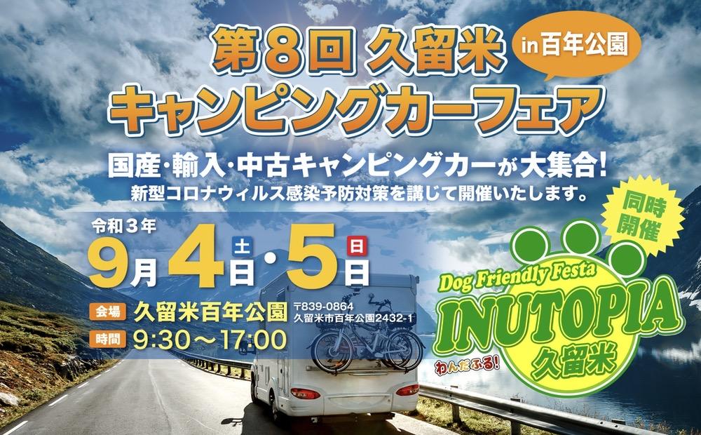 「第8回 久留米キャンピングカーフェア」に福岡店が参加します!
