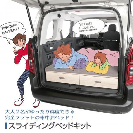 大人気のフレンチキャンパー「シトロエン・ベルランゴ」 「プジョー・リフター」で、極上のアウトドア空間を楽しむための オリジナルオプションシリーズ「CAMP STAR」の車中泊を快適にする「スライディングベッドキット」の実力とは?!