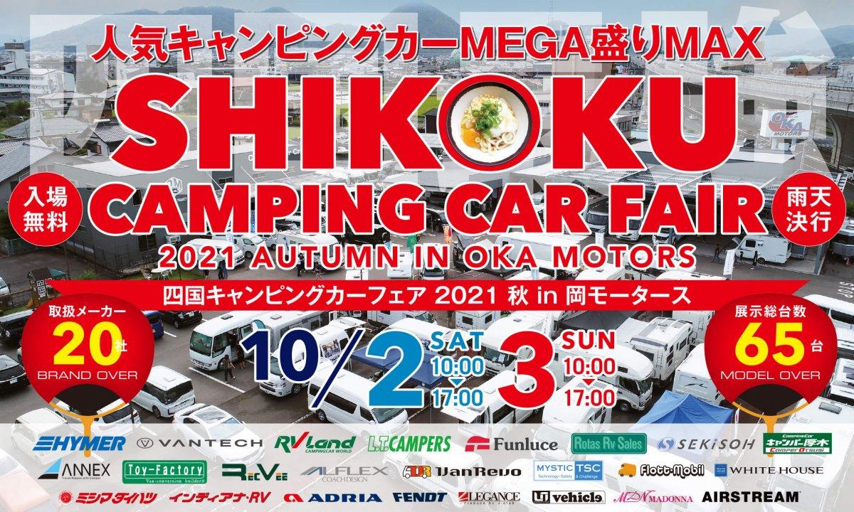 今年も開催!四国キャンピングカーショー2021 in 岡モータース