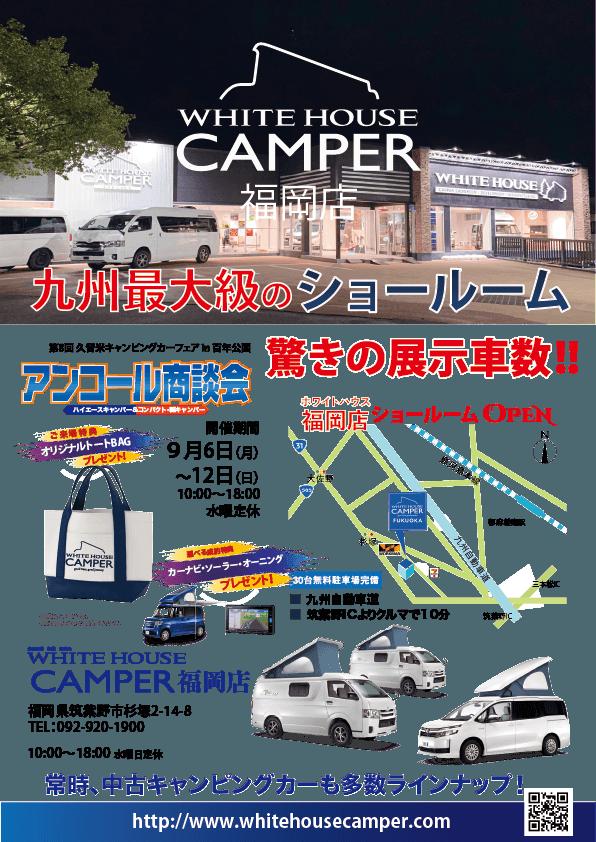 九州最大級のショールーム!ホワイトハウス福岡店でアンコールフェア 開催