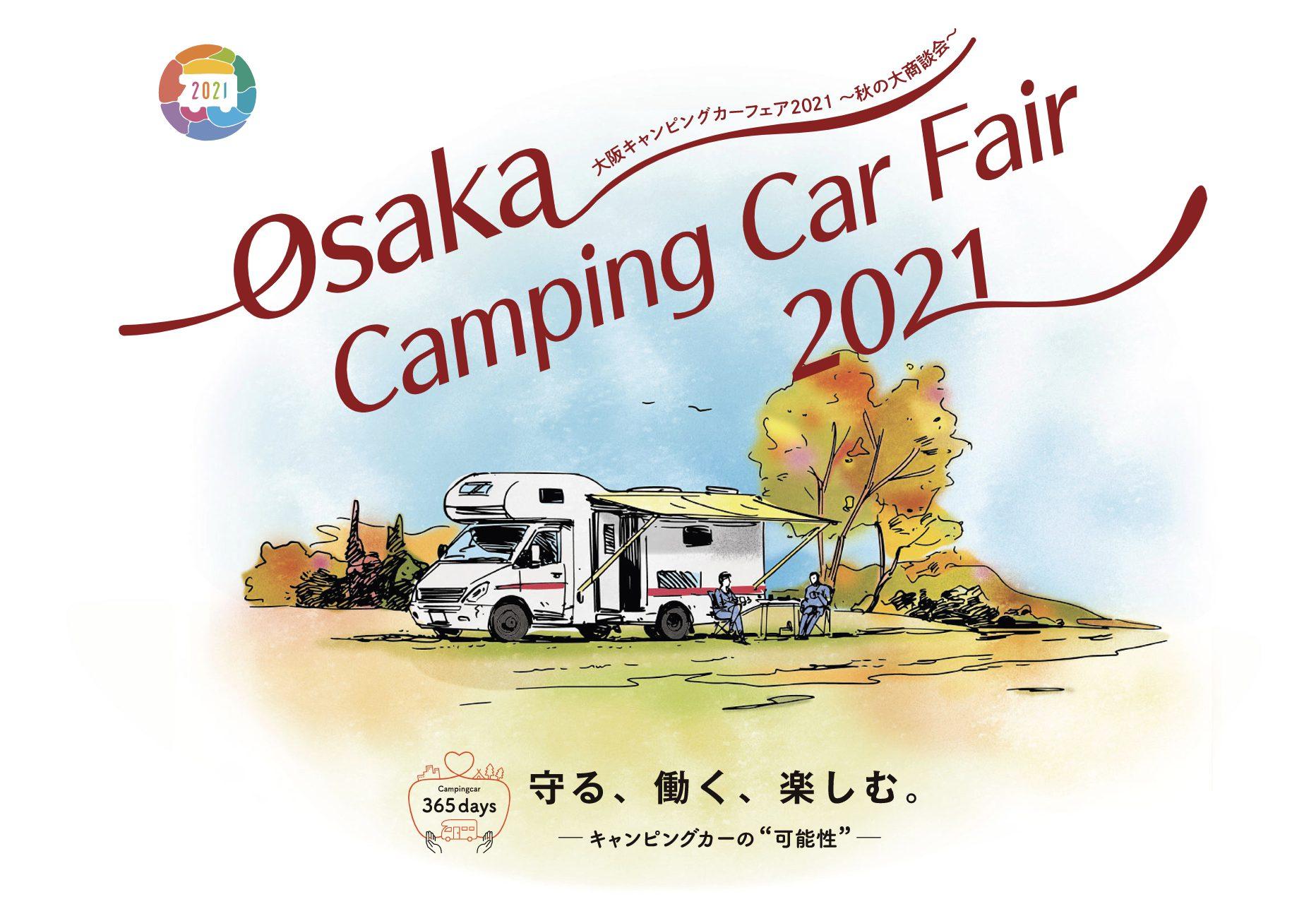 大阪キャンピングカーフェア2021 ~秋の大商談会 …