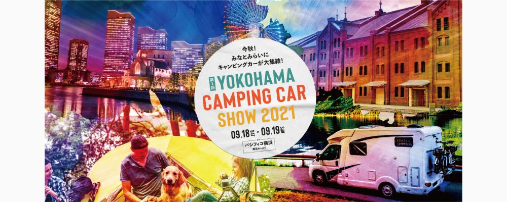 第1回 横浜キャンピングカーショー2021 @パシフィコ横浜に参加します!