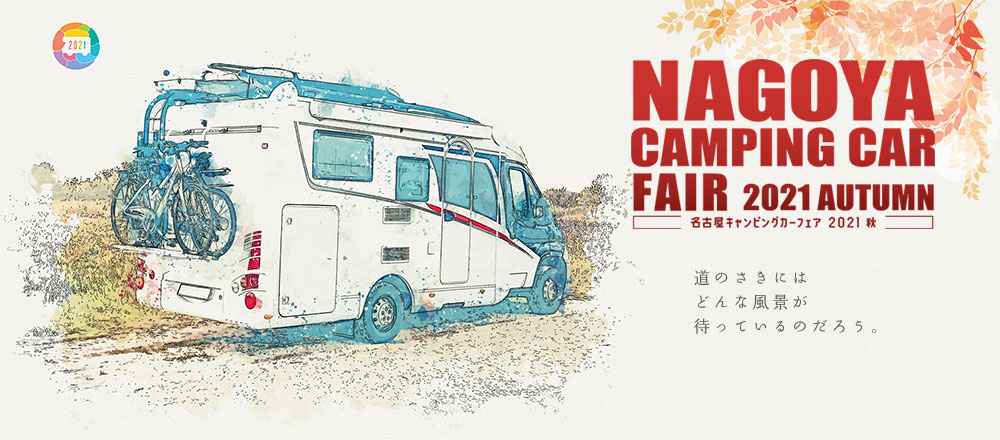 2021年10月9日(土)・10日(日)『名古屋キャンピングカーフェア2021Autumn』に出展!(名古屋店も通常営業)