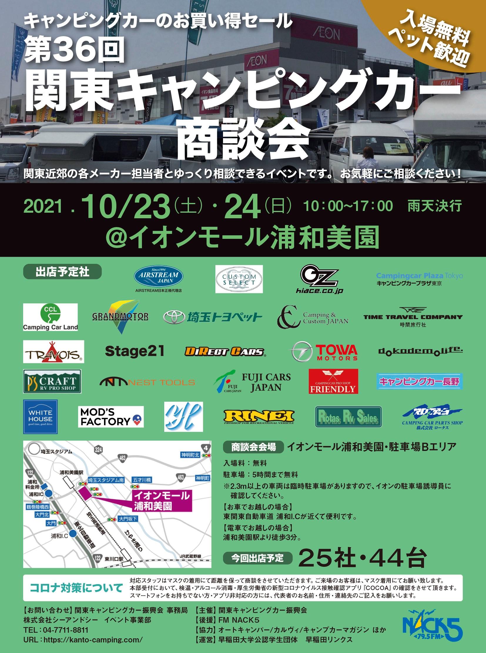 関東キャンピングカー商談会にコンパス、VOXYキャンパー、N-VANキャンパーで参加いたします